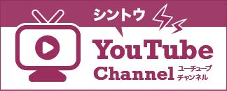 シントウYouTubeチャンネル